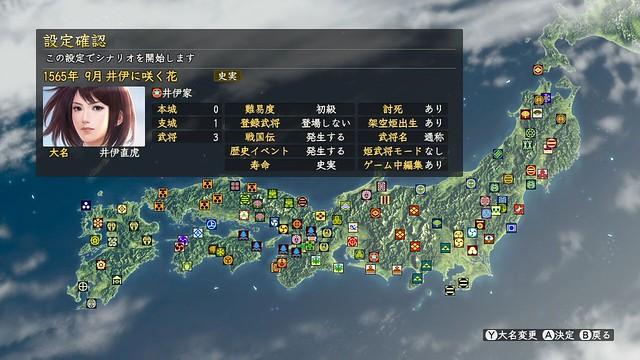 nobunaga-souzou-wpk-switch_170118(2)