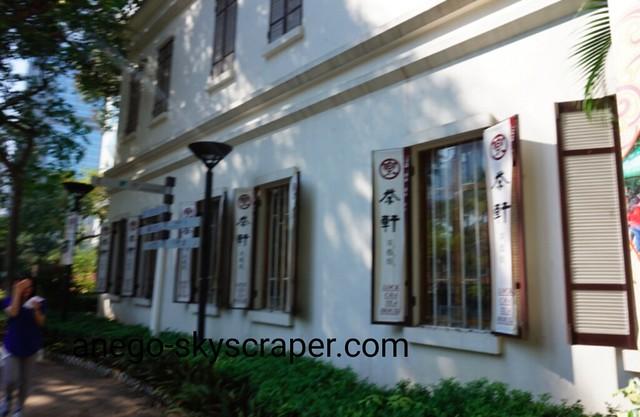 茶文具博物館