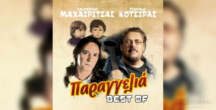 Λαυρέντης Μαχαιρίτσας - Γιάννης Κότσιρας - Παραγγελιά Best Of Live - Hit Channel