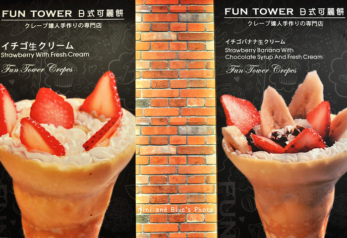 FUNTOWER台南日式可麗餅12
