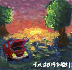 「それは夜明けの始まり」<br/>2曲入 / ¥300<br/>1.それは夜明けの始まり 2.白昼に連れ立って