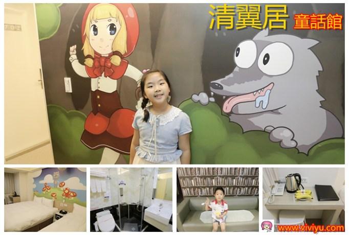 住宿,台北,台北火車站,旅店,清翼居,清翼居童話館 @VIVIYU小世界