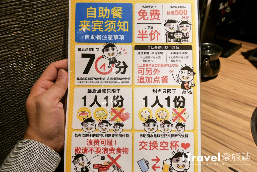 京都美食餐厅 牛角烧肉吃到饱 (49)