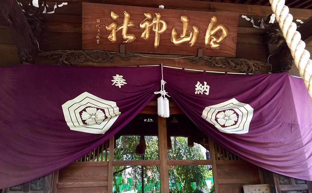 Hakusan Shrine main hall honjo