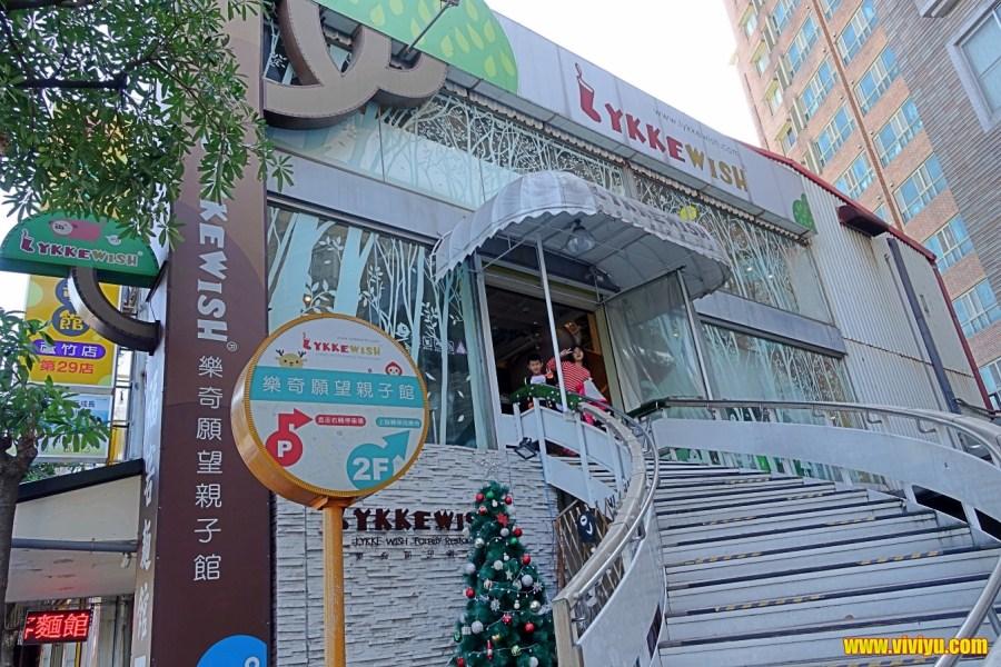 [桃園·美食]樂奇願望親子館~擁有兩層樓高溜滑梯、城堡樂園、決明子沙坑與超大坪數的親子餐廳 @VIVIYU小世界