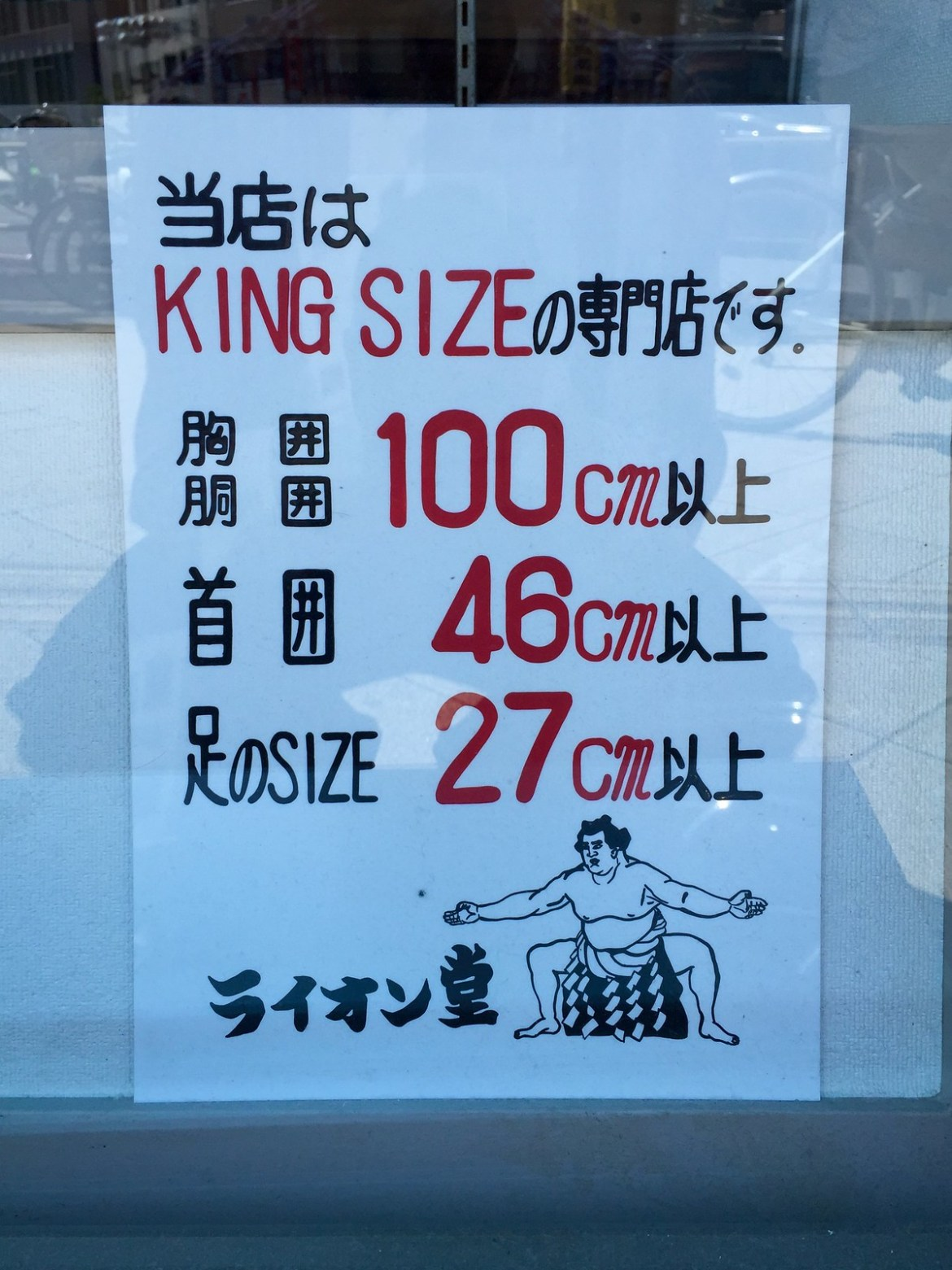 Lion-do, shop for Sumo size clothing at Ryogoku in Tokyo