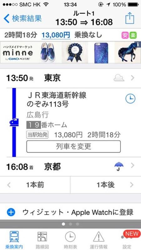 新幹線 時刻 表 山陽