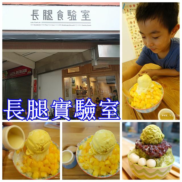 全台冰品,冰品懶人包,冰淇淋,剉冰,夏日冰品,懶人包,甜品 @VIVIYU小世界
