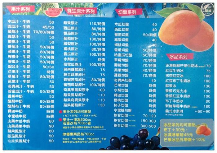 裕成水果店 05