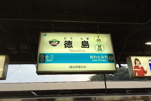 徳島着いったー!
