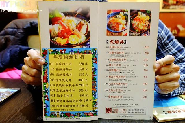 神川日式料理丼飯專賣 (13)