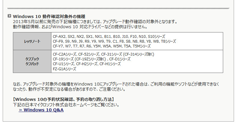 Letsnote_CF-AX2_Bluetooth_008