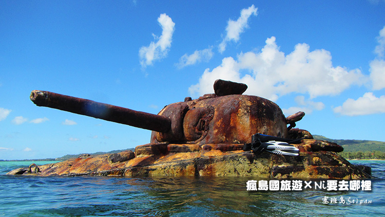 86塞班島坦克車潛水