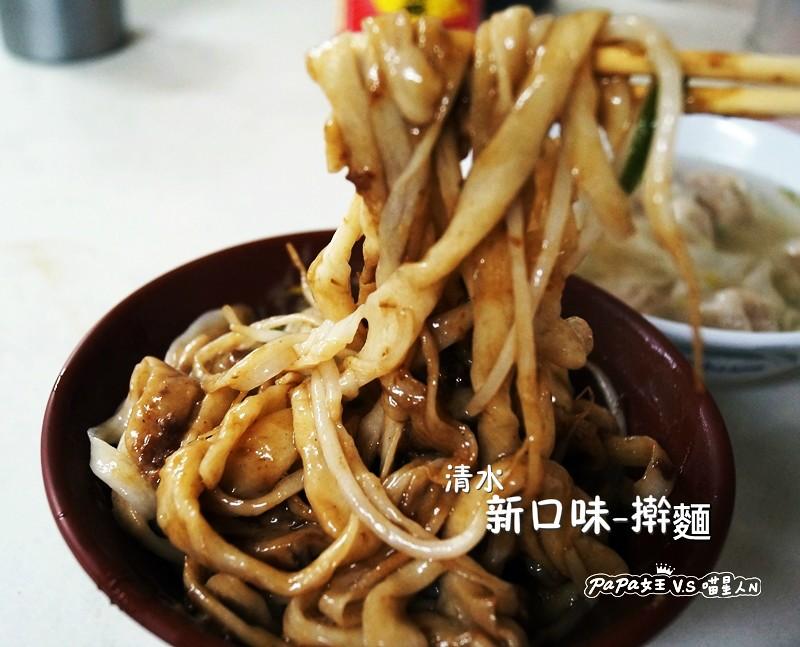 新口味擀麵