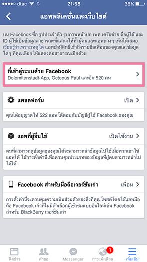 Delete app facebook