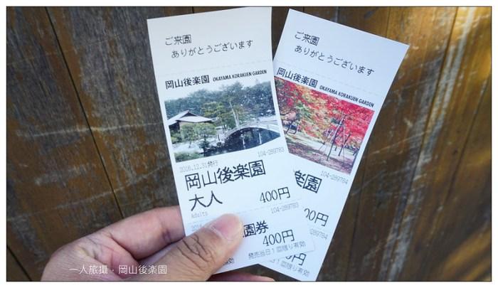 岡山後樂園 06