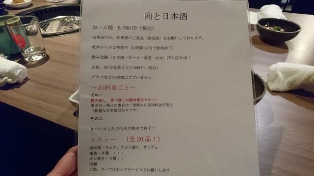 niku_nihonsyu05