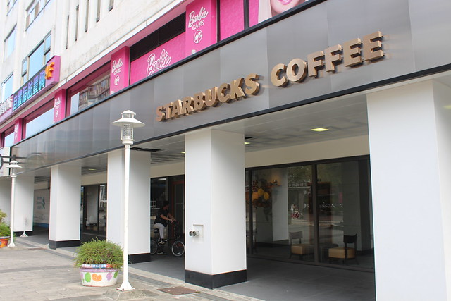 1041007-星巴克咖啡-龍門新概念門市Starbucks Taiwan-Long Men Store Reopening @ 這是Sophia Chang的部落格 :: 隨意窩 Xuite日誌