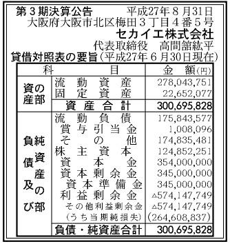 株式会社セカイエ 第3期 決算公告(平成27年6月30日現在)