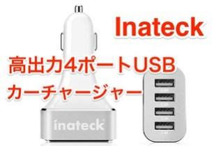 Inateck_4_port_usb_Car_charger