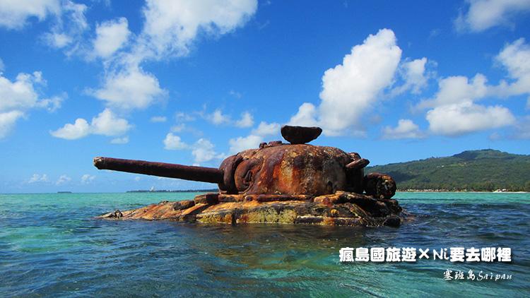 60塞班島坦克車潛水