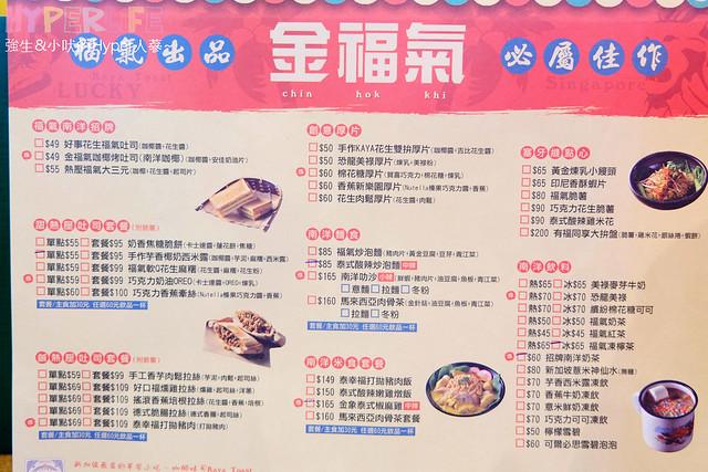 金福氣南洋食堂 (5)