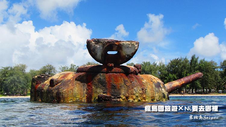 73塞班島坦克車潛水