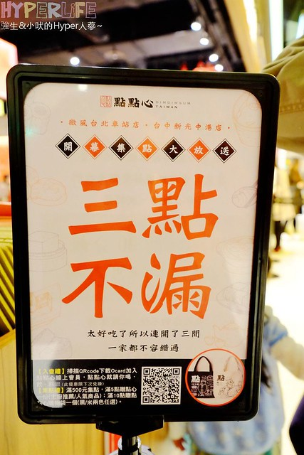 點點心台中新光三越店 (8)