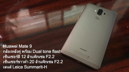 Huawei Mate 9 ด้านหลัง