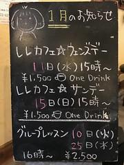 1月のレレカフェ、グループレッスン