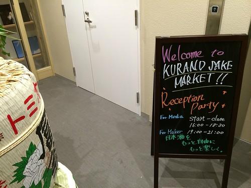 入り口@Kurand SAKE Market 浅草店