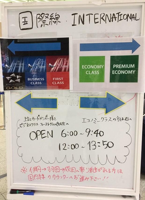 160125 伊丹空港国際線乗り継ぎカウンター案内板