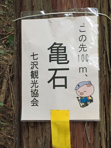 Signboard of Big Rock called Kameishi(Atsugi, Japan)