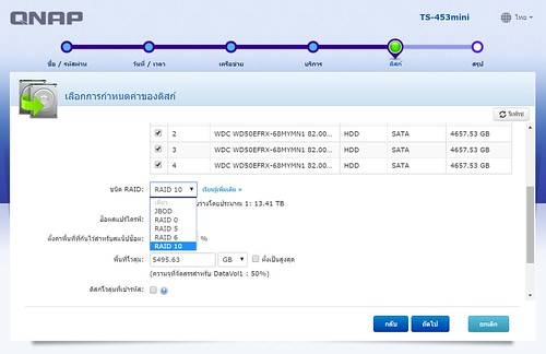 เลือกจะติดตั้งแบบไหน JBOD, RAID0, RAID5, RAID6 หรือ RAID10
