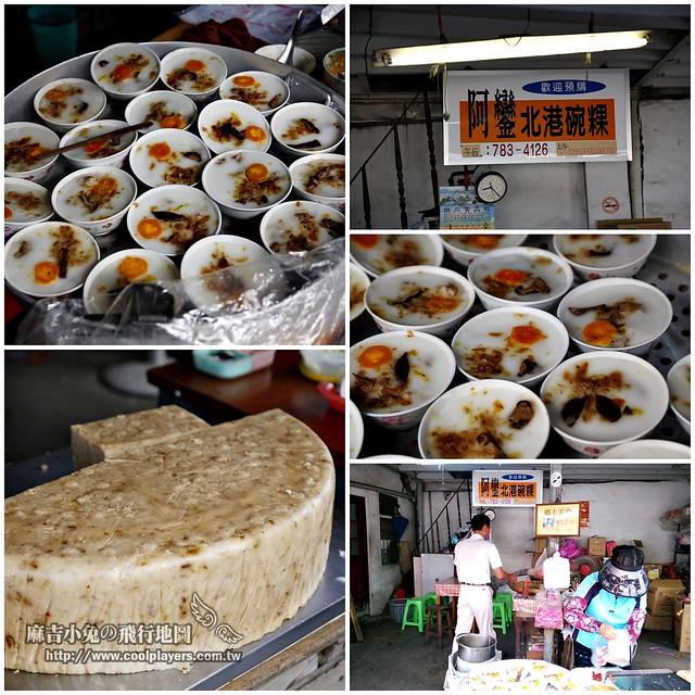 阿鑾北港碗粿-08