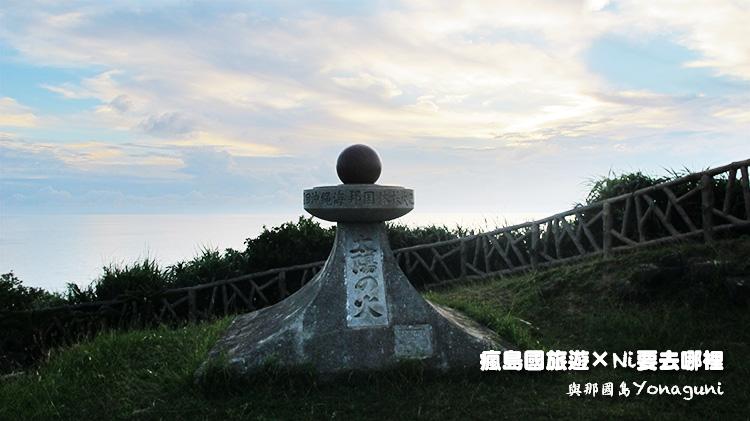 39日本最西端展望台東屋