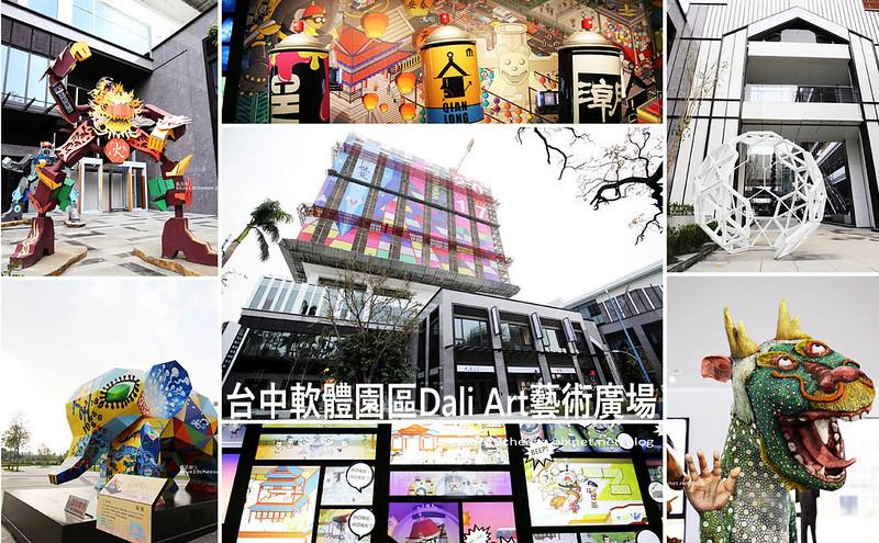 台中軟體園區Dali Art藝術廣場