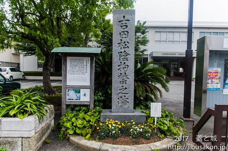 吉田拘留の地