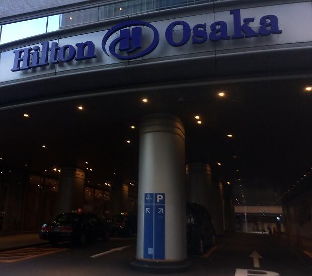 170103 ヒルトン大阪エントランス
