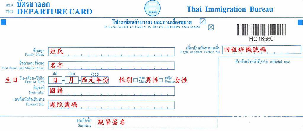 泰国入境卡填写教学 (4)