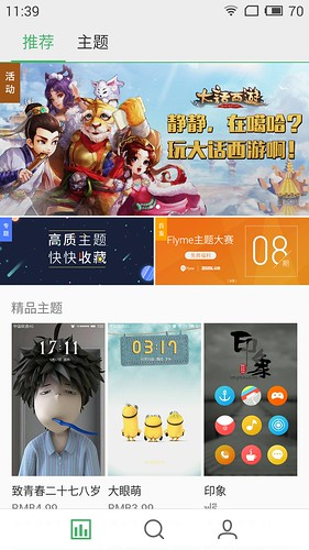 Theme ต่างๆ ที่มีให้เลือก (ของจีน) มีทั้งฟรีและเสียเงิน