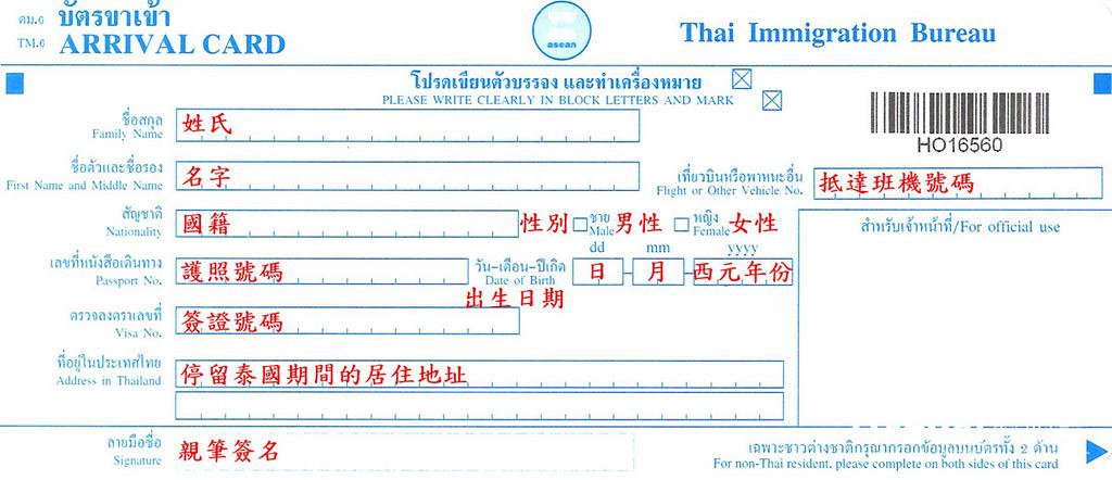 泰国入境卡填写教学 (2)