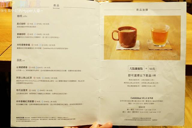 Café & Meal MUJI 台中中港店 (23)
