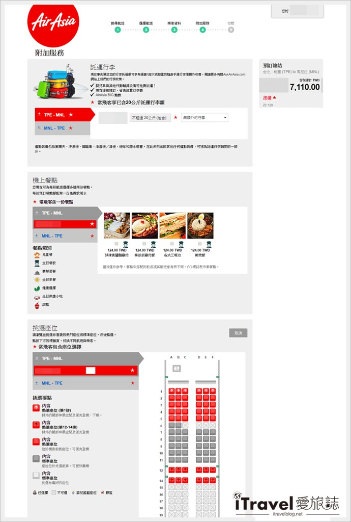亚洲航空AirAsia订票教学 (17)