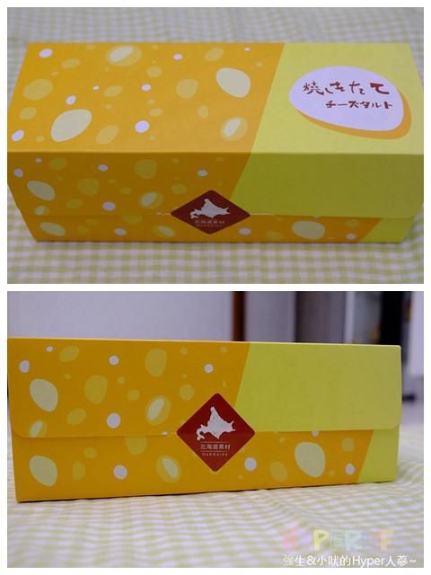 久久津乳酪菓子手造所 (14)
