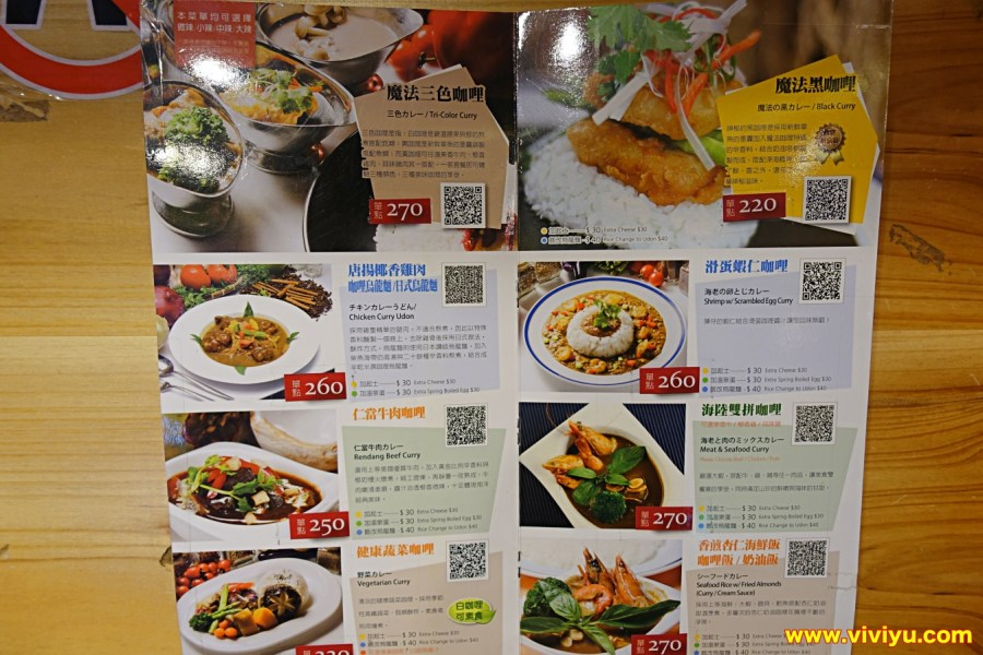 八德美食,八德餐廳,廣豐新天地,日式咖哩,魔法咖哩 @VIVIYU小世界