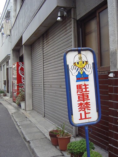 No parking sign from Japan, with cute image of a policeman