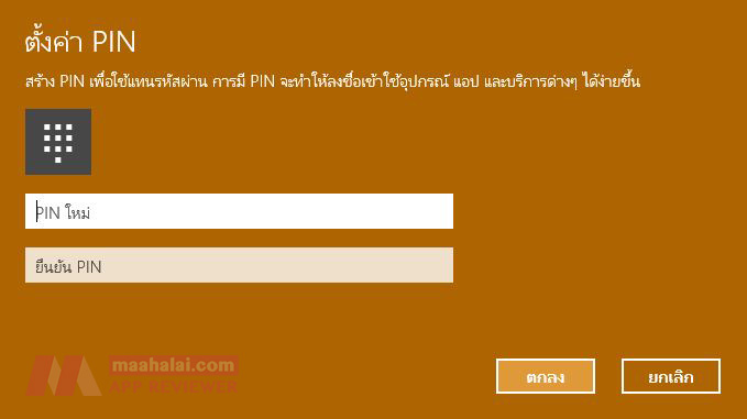 Windows 10 password PIN