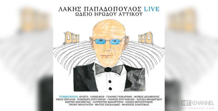 Λάκης Παπαδόπουλος - Live Ωδείο Ηρώδου Αττικού - Hit Channel