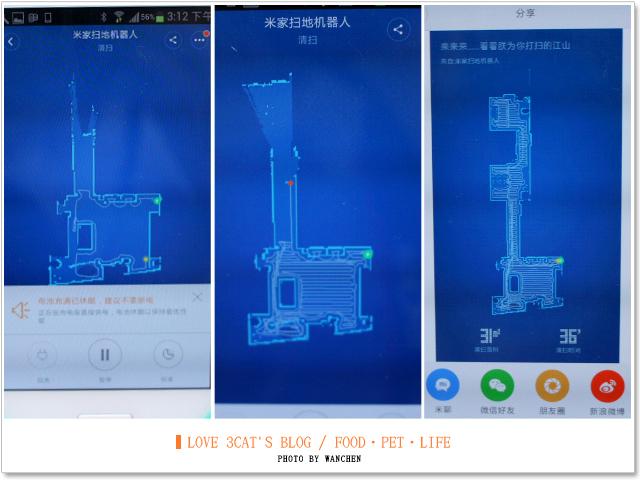 小米掃地機器人 app